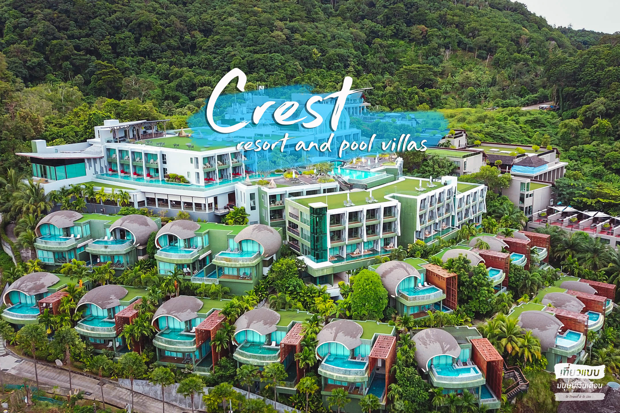 pool villa phuket บรรยากาศดีๆ
